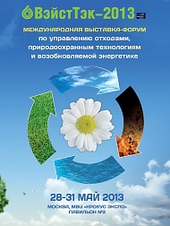 "International Exhibition and Forum to waste management, environmental technologies and renewable energy ""WasteTech-2013"""